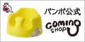 【バンボ(Bumbo)公式】カミングショップ