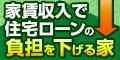 賃貸併用住宅【株式会社インベストオンライン】