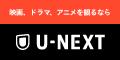 U-NEXT【31日間無料トライアル】
