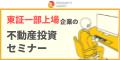 【GW[5/9]までの特別報酬!!】プロパティエージェントのオンラインセミナー
