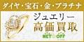 【ネットオフ】金・プラチナ・宝石買取