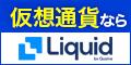 Liquid by Quoine