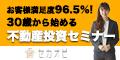 不動産投資のセカンドオピニオン【30歳から始める不動産投資セミナー】