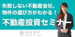 WEB可!不動産投資のセカンドオピニオン【不動産会社選び方セミナー】