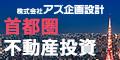【アズ企画設計】一棟・首都圏不動産投資(面談)