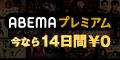 【14日間無料】ABEMAプレミアム