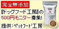 「ドッグフード工房」550円(税込)モニター