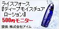 ライスフォース「ディープモイスチュアローション」500円モニター