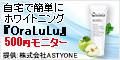 ホワイトニング歯磨き粉 OraLuLu 500円モニター